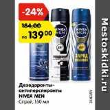 Скидка: Дезодоранты-антиперспиранты NIVEA MEN