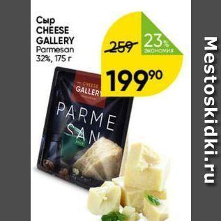 Акция - Сыр CHEESE GALLERY