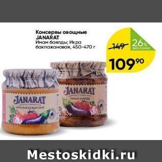 Акция - Консервы овощные JANARAT