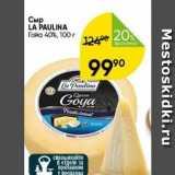 Магазин:Перекрёсток,Скидка:Сыр LA PAULINA