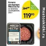 Скидка: Котлета для бургера МясО ЕСТЬ!