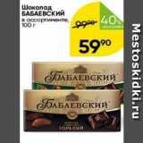 Магазин:Перекрёсток,Скидка:Шоколад БАБАЕВСКИЙ
