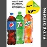 Магазин:Перекрёсток,Скидка:Напиток РЕPSI3B 7UP; MIRINDA