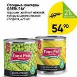 Магазин:Перекрёсток,Скидка:Овощные консервы GREEN RAY