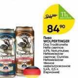 Магазин:Перекрёсток,Скидка:Пиво WOLPERTINGER