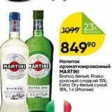 Магазин:Перекрёсток,Скидка:Напиток MARTINI
