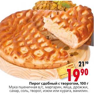 Пирог из сдобного теста с творогом рецепт с