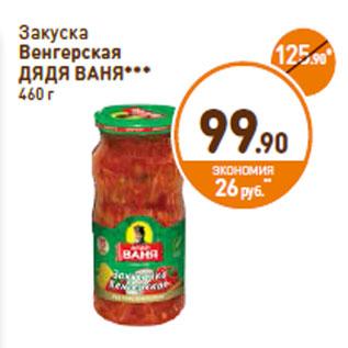 закуска венгерская дядя ваня рецепт с фото