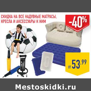 Надувной матрас со встроенным ножным насосом