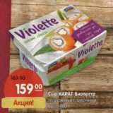 Сыр Карат Виолетта творожный сливочный, 60%