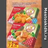 Магазин:Матрица,Скидка:Наггетсы из мяса цыпленка 300гр традиционные, в кунжуте Золотой Петушок