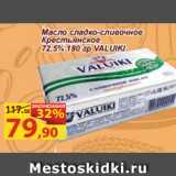 Магазин:Матрица,Скидка:Масло сладко-сливочное Крестьянское 72,5% 180 гр VALUIKI