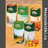Чай Ахмад Английский Завтрак, зелёный с Жасмином, Эрл Грей, Цейлон, Зеленый 25*2гр