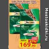 Кофе Якобс Монарх 230гр аромагия молотый, зерно, Вес: 230 г