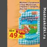 Молоко сгущенное 270гр Молочная страна с сахаром дой-пак, Вес: 270 г