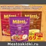 Мюсли Матти 250гр с бананом и шоколадом, с ежевикой и малиной, с орехом и яблоко, Вес: 250 г