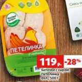 Магазин:Виктория,Скидка:Биточки с сыром Петелинка охл., 500 г