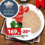 Магазин:Виктория,Скидка:Котлета куриная, 1 кг