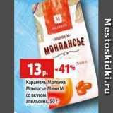 Карамель Малвикъ Монпасье Мини М со вкусом апельсина, 50 г, Вес: 50 г