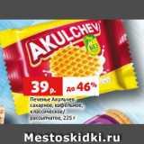 Печенье Акульчев сахарное, вафельное, классическое/ рассыпчатое, 225 г, Вес: 225 г