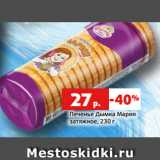 Печенье Дымка Мария затяжное, 230 г, Вес: 230 г