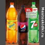 Напиток Маунтин Дью/Пепси/Миринда/ Севен Ап сильногазированный, в ассортименте, 1.75 л, Объем: 1.75 л