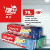 Зубная паста Колгейт Тотал 12 профессиональная чистка/отбеливающая, 75 мл, Объем: 75 мл