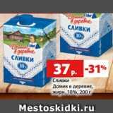 Сливки Домик в деревне, жирн. 10%, 200 г, Вес: 200 г