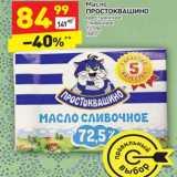 Магазин:Дикси,Скидка:Масло Простоквашино крестьянское сливочное 72,5%
