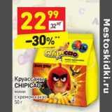 Магазин:Дикси,Скидка:Круассаны Chipicao мини с кремом какао