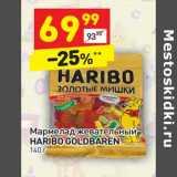 Мармелад жевательный haribo Goldbaren , Вес: 140 г