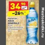 Напиток Aqua Minerale , Объем: 0.6 л