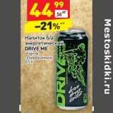 Напиток б/а энергетический Drive Me , Объем: 0.5 л