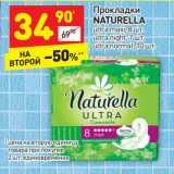 Магазин:Дикси,Скидка:Прокладки Naturella