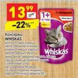 Консервы Whiskas , Вес: 85 г