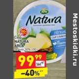 Сыр natura Arla , Вес: 200 г