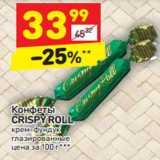 Скидка: Конфеты Crispy Roll