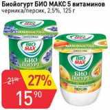 Магазин:Авоська,Скидка:Биойогурт БИО МАКС 5 витаминов черника/персик, 2,5%