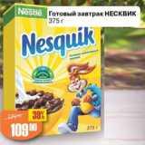 Скидка: Готовый завтрак Кесквик