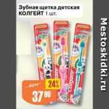 Магазин:Авоська,Скидка:Зубная щетка детская