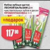 Магазин:Авоська,Скидка:Набор зубных щеток Лесной бальзам Промоупаковка 1+1