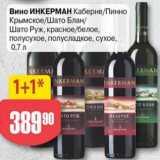 Скидка: Вино ИНКЕРМАН