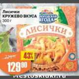 Магазин:Авоська,Скидка:Лисички Кружево вкуса
