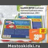 Магазин:Авоська,Скидка:Крабок Вичи Крабовые палочки/крабовое мясо замороженное