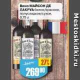 Скидка: Вино Майсон де Лакруа
