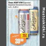 Скидка: Пиво Жигули барное