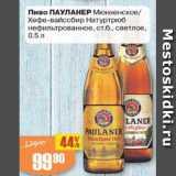 Скидка: Пиво Пауланнер
