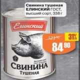 Скидка: Свинина тушеная Премиум Елинский