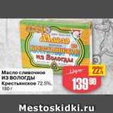 Скидка: Масло сливочное из Вологды 72,5%