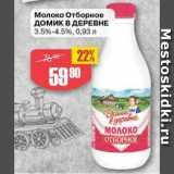 Скидка: Молоко Отборное Домик в деревне 3,5-4,5%